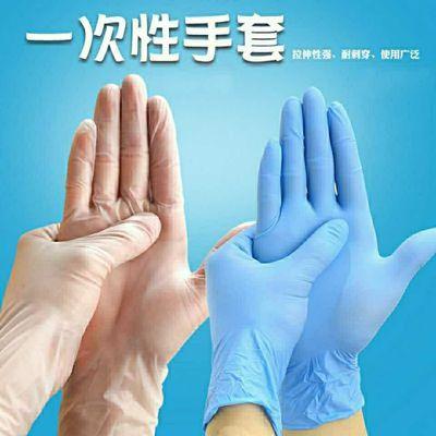 一次性手套食品级PVC乳胶丁晴橡胶洗碗防水耐磨家用胶皮手套加厚