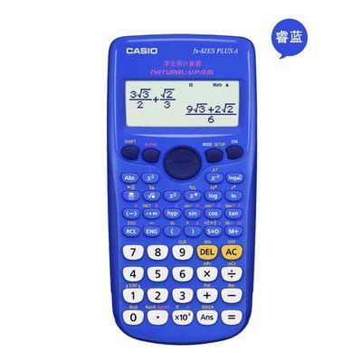 2020热销FX-82ES PLUS A学生科学函数计算器大学会计中高考试计算
