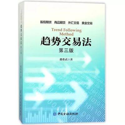 趋势交易法(第3版) 鹿希武著 期股指数 投资理财炒股股票入门书