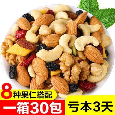 每日坚果混合坚果10/20/30包 孕妇儿童干果休闲办公室零食小包装