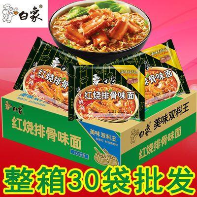 红烧排骨面30袋白象方便面整箱装泡面不辣速食面条零食干吃面批发
