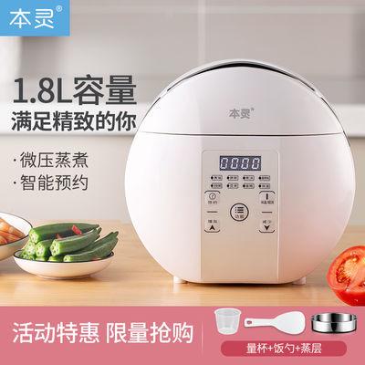 本灵1.8L家用小电饭煲迷你型智能多功能电饭煲预约电饭锅1-2-3人
