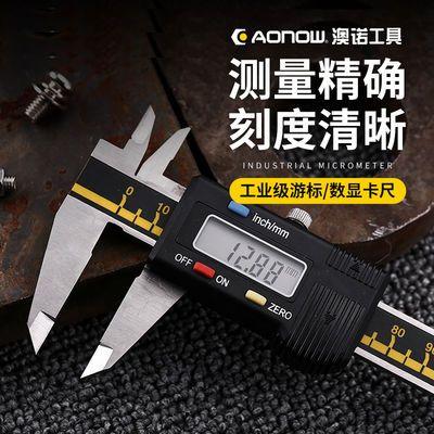 37209/数显电子卡尺游标0-150mm200mm高精度准确不锈钢小型工业卡尺家用