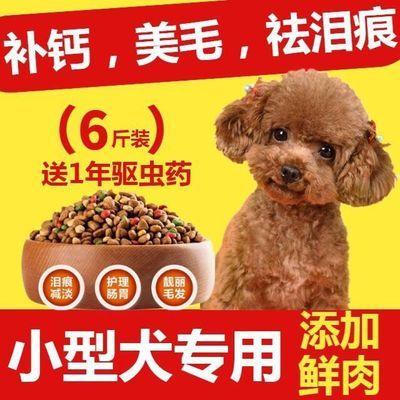 【狗粮泰迪】幼犬成犬小型犬美毛专用比熊通用型纯天然粮散装5斤