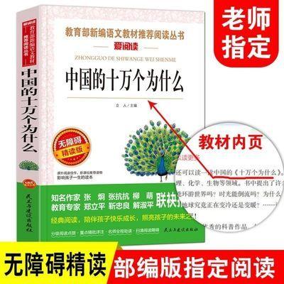 中国的十万个为什么立人主编小学版快乐读书吧下册四年级课外书必