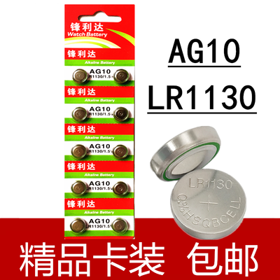 原装LR1130纽扣电池电子AG10电池L1131F/GP189/389计算器玩具电池