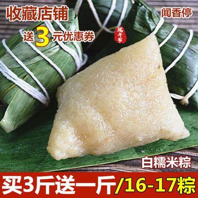 【亏本卖】白米粽子批发新鲜手工真空熟食粽子早餐原味糯米粽