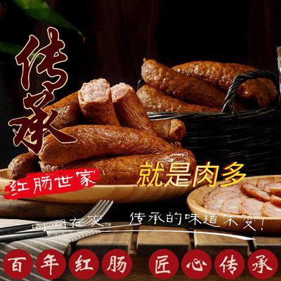 哈尔滨红肠正宗500g肉类儿童即食零食香肠烤肠东北批发碳烤红肠