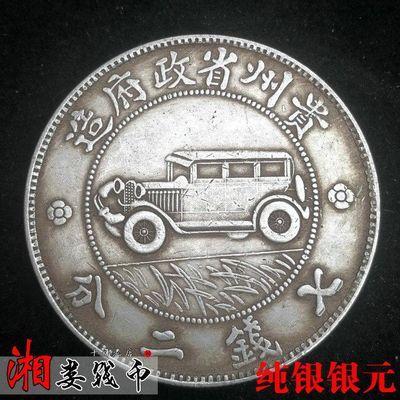 包邮银元贵州省汽车银币民国十七年袁大头真银元