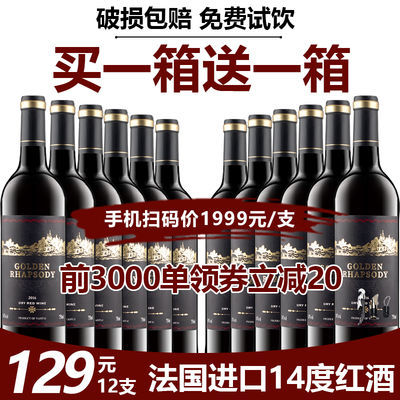红酒整箱干红葡萄酒赤霞珠14度中秋过节送礼酒具礼袋礼盒套餐正品