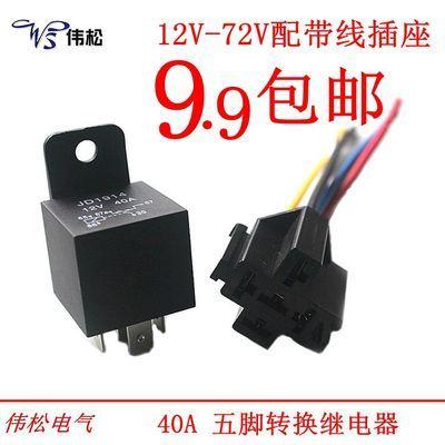 40A汽车继电器12V/24V/36V/48V/60V/72V汽车电瓶车新能源汽车通用