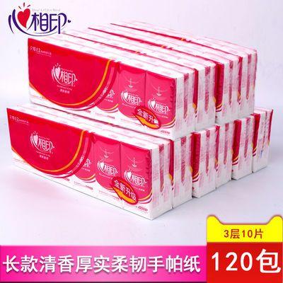 心相印手帕纸3层12包清香型随身装便携式面巾纸小包抽纸酒店用纸