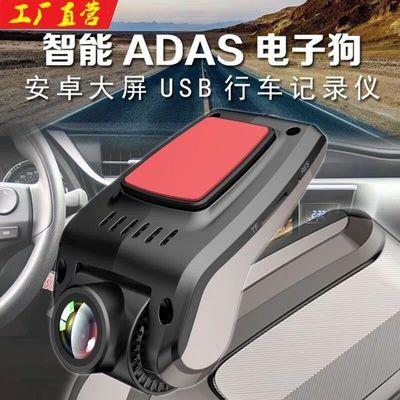 安卓导航大屏USB接口行车记录仪摄像头高清夜视adas系统单双镜头