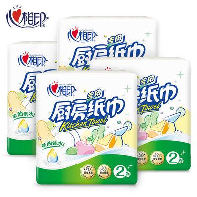 心心相印厨房用纸巾吸油吸水纸卷纸擦油厨房纸专用75节1提3提