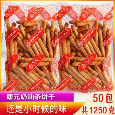 康元奶油条香酥条1250手指饼干50包儿时怀旧儿童婴儿零食好吃的