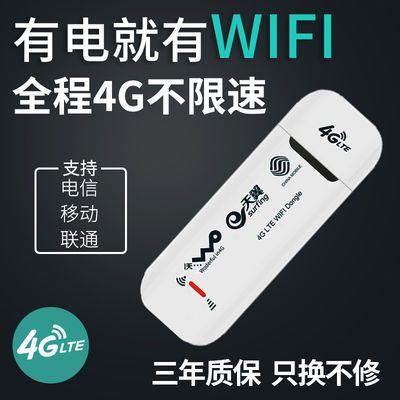 联通电信移动三网通随身wifi插卡USB车载4G路由网络无线上网卡托