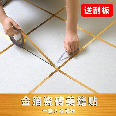 卫生间地面瓷砖防水防霉美缝贴纸装饰地板砖封边贴条金色线条自粘