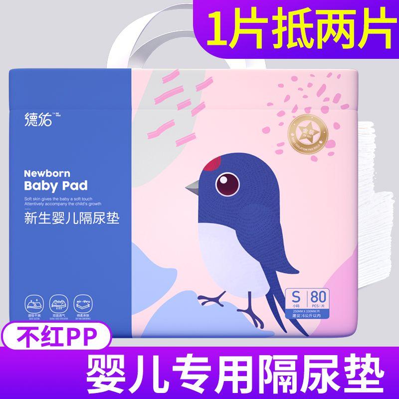 德佑婴儿隔尿垫一次性宝宝新生幼儿防水不可洗尿垫尿片布纯棉