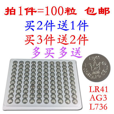 纽扣电池AG13/LR44/LR1154/AG10/LR1130/AG3/LR41电子电池玩具车