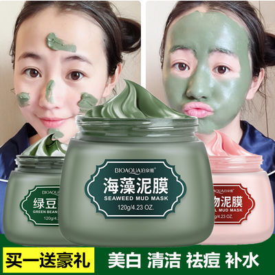 绿豆泥深层清洁火山泥海藻面膜美白补水祛斑学生女祛痘涂抹式泥膜