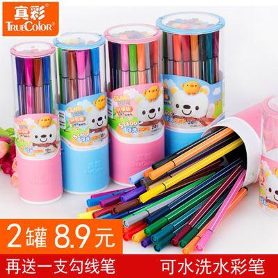 真彩水彩笔绘画套装儿童可水洗彩色画笔12色48色涂鸦笔大容量画笔