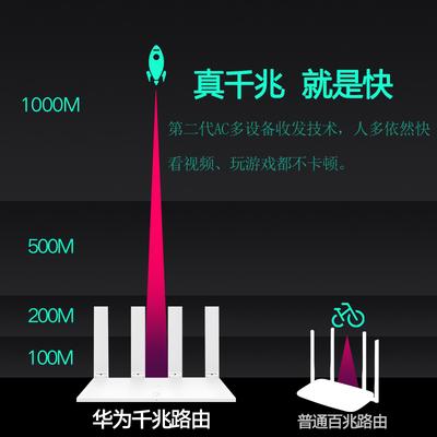 华为WS5200TC增强版路由器千兆端口双频无线wifi家用穿墙光纤高速