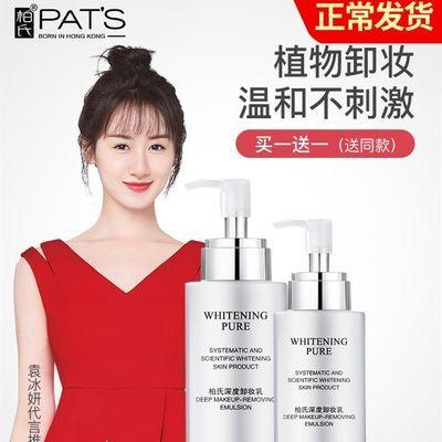 柏氏卸妆乳 卸妆水油膏深层清洁脸部温和敏感肌专用眼唇脸三合一