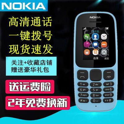 Nokia/诺基亚 新105按键无摄像工厂保密三无小手机老年人学生备用