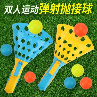 儿童抛射球对接球小孩玩具球抛接弹力球室内户外亲子运动球球玩具