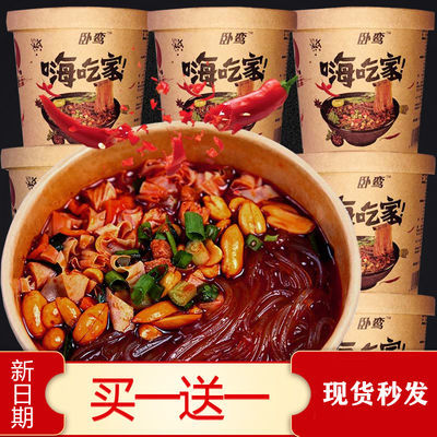 【海量回头客】大桶装130g嗨吃家红薯粉重庆麻辣酸辣粉方便速食