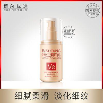 北京维生素e乳液美白淡斑润肤保湿补水乳学生面霜晒后修复身体乳