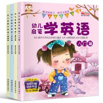 幼儿启蒙学英语教材3-6岁全4册分级阅读英文幼小衔接少儿早教书籍