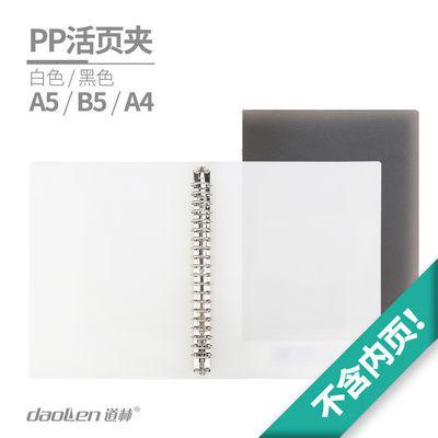 道林PP活页夹 透明磨砂 活页本笔记本外壳 A5 B5 A4 可拆卸线圈本