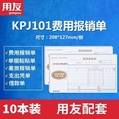 10本装 用友报销单KPJ101规格配套费用报销费单 西玛支出凭单