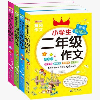 【老师推荐】小学生注音版作文书4册黄冈作文大全学习必备
