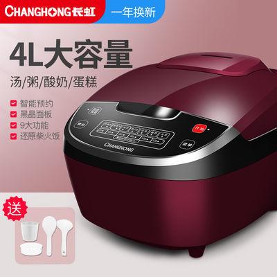 长虹 4L智能预约电饭煲家用电饭煲不粘锅微电脑控制3~6人颜色随机