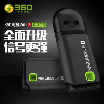 360WiFi3随身WiFi便携式增强迷你三代网卡USB移动电脑手机路由器