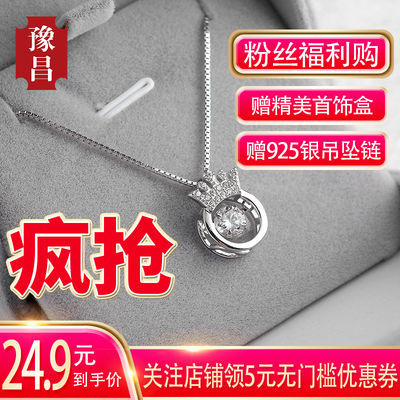 豫昌珠宝 925银皇冠莫桑钻项链女锁骨链灵摆水晶吊坠特价包邮