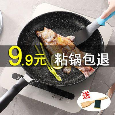 20-28CM麦饭石炒锅不粘锅家用平底锅无油烟炒菜煎锅具电磁炉铁锅