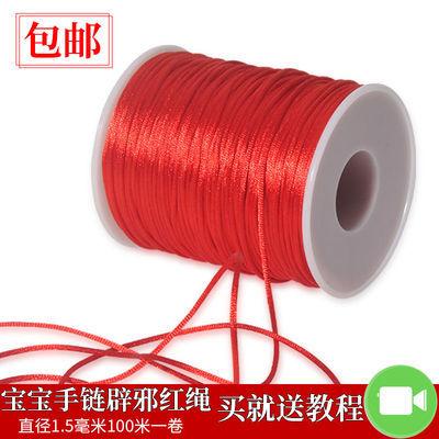 中国结7号线儿童手工编织手链项链红绳子编金刚结吊坠编 戒指红绳