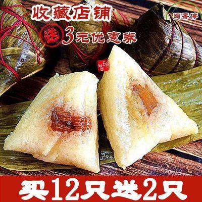 【亏本1000件】蜜枣粽子豆沙素粽甜味粽嘉兴风味端午节粽子批发