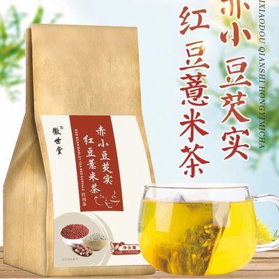 【红豆薏米茶】清湿气排肠毒调理肠胃养生湿胖口气祛痘花草茶瘦身