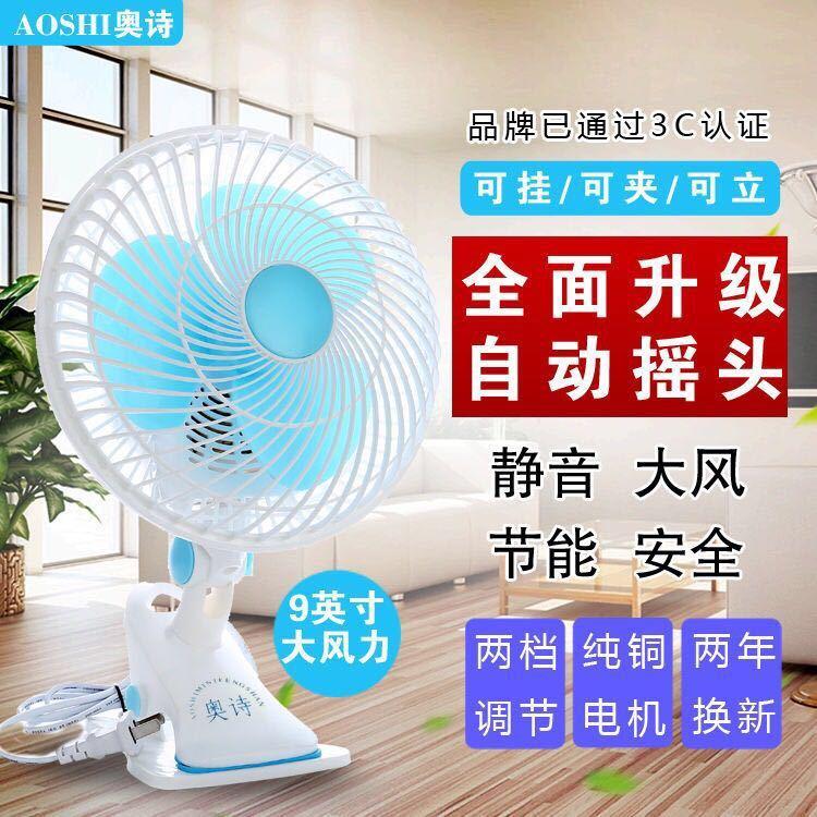 小型电风扇迷你学生宿舍床上小风扇办公室寝室床头台式静音夹扇