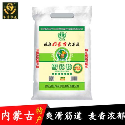 新日期内蒙特产雪花粉20斤10斤送酵母粉馒头高筋饺子面包烘培面粉