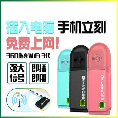 360随身wifi 360wifi路由器网卡USB迷你便携无线信号穿墙免费移动