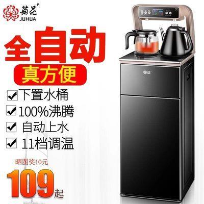 菊花饮水机家用立式新款茶吧机全自动冷热上水台式下置水桶多功能