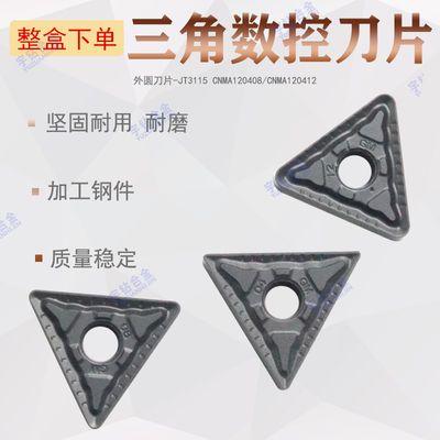 三角数控刀片JT4025 4125 TNMG160404-GF 160408-GM 0412-GM 现货