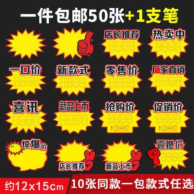 50张包邮 爆炸贴POP中号广告纸惊爆价中号特价促销贴纸标签标价牌