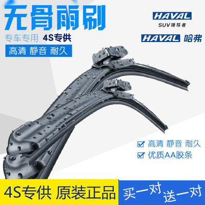 哈弗全新H6雨刮器哈弗H2H2SH4哈弗M6雨刮器H7F5F7原装专用雨刮器