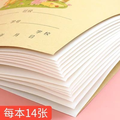 玛丽小本子小字本幼儿园拼音本小学生统一习字本作业本拼习本32K